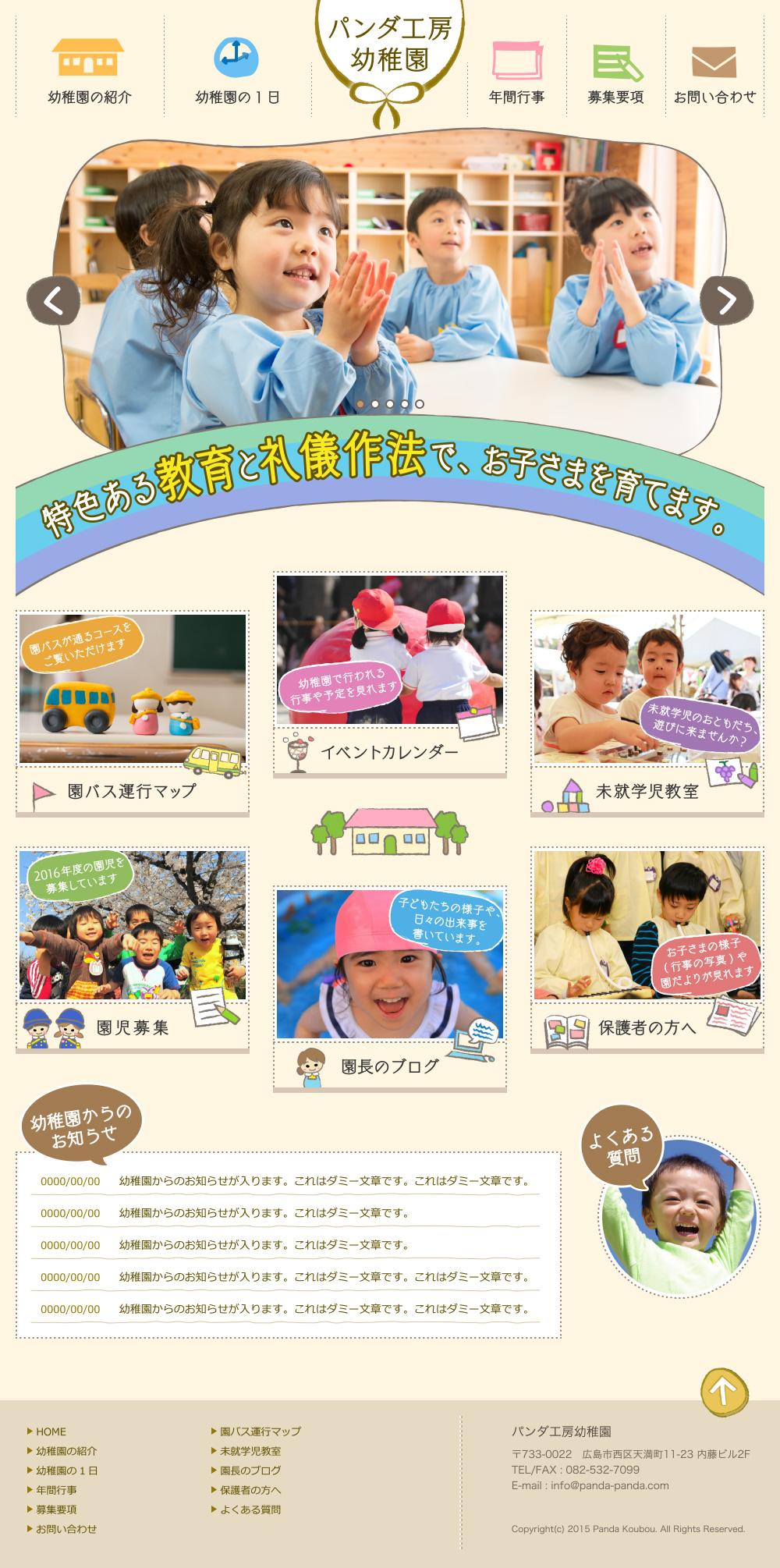 幼稚園・保育園のホームページ作成 | 広島のホームページ制作 パンダ工房
